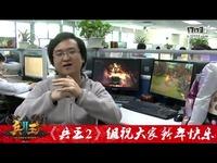 中青宝《兵王2》2015春节视频送祝福