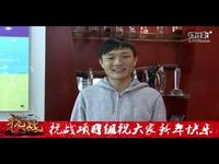 中青宝《抗战》2015春节视频送祝福