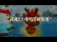 《武魂2》冬雪节时装首秀