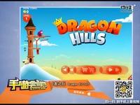 17173手游尝鲜坊《龙之丘 Dragon Hills》