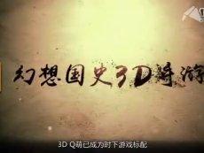 3D新游《麻辣英雄》4月16号越狱封测