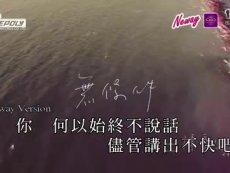 陳奕迅 - 無條件 (新藝寶)(仿Neway版) KTV