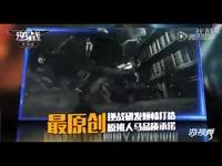 逆战手游宣传片(转载)-视频 经典视频