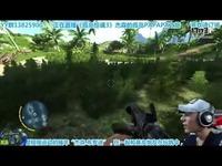 [玄烨]孤岛惊魂3直播式流程解说3
