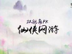 《洛神》酷炫职业曝光 仙魔大战一触即发