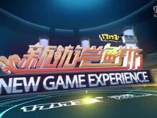 17173新游尝鲜坊《天之炼狱2》试玩2015.6.10