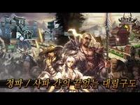 《十二之天S》宣传视频