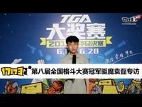 第八届全国格斗大赛冠军驱魔袁磊专访
