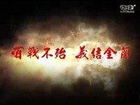 《三国群英传OL》十年会师宣传片