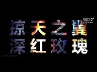 【死亡左轮】广东一区7周年[中二]宣传视频-1