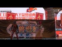 第七届深圳动漫节-团体赛-复赛-A.T file绝对领
