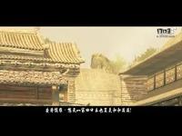 《刀剑2》伏魔志第五集