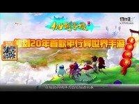 《仙剑客栈》9月1号不删档内测 特色宣传视频