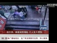 哈公交站台塌陷