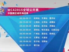 WCA2015全球公开赛(中国赛区)城市海选-深圳war