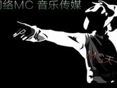 MC天一 - 另类王