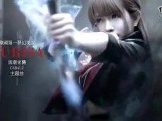 《惊天动地2》游戏主题曲MV