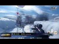 17173新游尝鲜坊《星球大战:前线》试玩