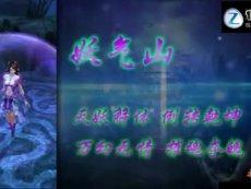 《超神传》紫气门派视频资料-自由网络