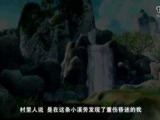 《苍天2》第二个主剧情CG预告