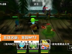 [乐上评测]《我叫MT2》电视游戏视频-原创 精彩视频