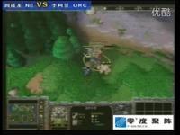 视频直击 国选赛 魔兽3小组赛 Sai vs Like-电竞视频