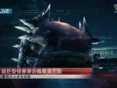 《补天志》向环太平洋致敬 超火爆机甲亮相