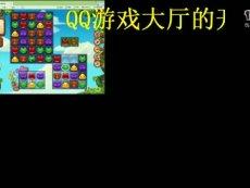 QQ游戏大厅的开心消消乐