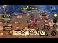 《太极熊猫2》炫酷坐骑来袭 霸主之战一触即发!