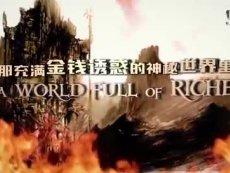 全球首款T-MOBA网游《夺宝联盟》中文宣传视频