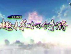 《梦想世界》手游新宣传视频曝光 新内容新服今日