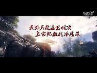 九阳神功二测宣传片