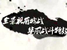 《东方不败》手游最新视频公布  大气魄帮派城战