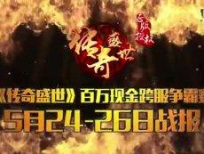《传奇盛世》百万现金跨服争霸赛5.24~5.26战报