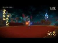 《天衍录》星域玩法系统视频