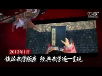 """九阴真经五周年资料片""""风云天下""""上部来袭"""