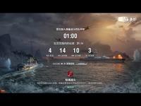 战舰世界从无到有-战舰世界 免费视频