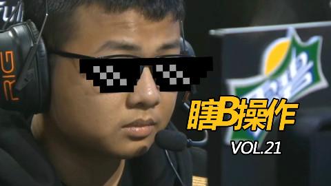 【瞎B操作】VOL.21越南野路子