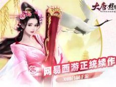 《大唐游仙记》6月17日App Store首发宣传片