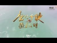 《剑网3》唐门COS旅拍MV