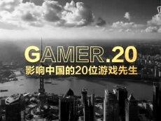 2016星耀360特别主题活动:影响中国20位游戏先生