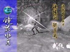 《武侠》镜缘剑展示