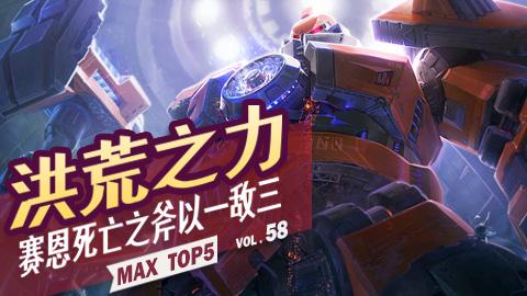 MAX TOP5 VOL58:洪荒之力 赛恩死亡之斧