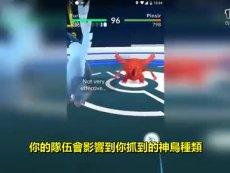 《Pokemon Go中文》最強傳說級寶可夢 Top5 - 神奇
