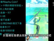 《Pokemon Go中文》你必須學會的四個技巧!(必看)