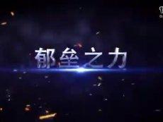 勇者大冒险郁垒之力职业视频
