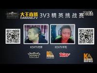 大王TV杯坦克世界3V3精英挑战赛 G3-iKu 焦点内容