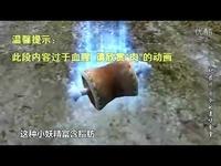 吃货必看!《舌尖上的龙之谷》第1集:自然的馈赠-声动音缘 经典视频