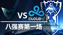 10月14日 S6八强赛 SSG vs C9 第1场