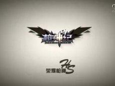【荣耀枪神】枪神纪—亮剑 MV